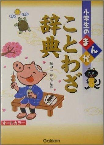 まんがことわざ辞典 (小学生の)