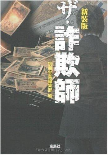 新装版 ザ・詐欺師 (宝島SUGOI文庫 A へ 1-118)