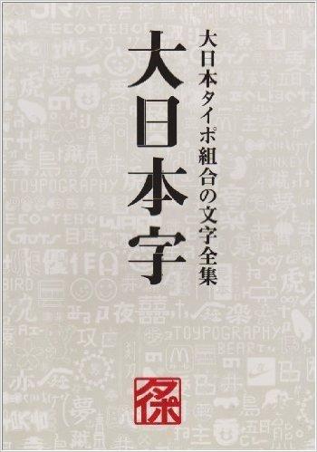 大日本字―大日本タイポ組合の文字全集