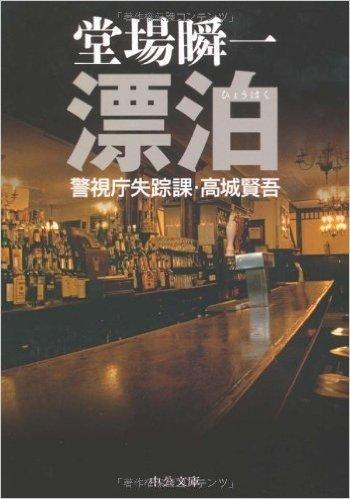 漂泊―警視庁失踪課・高城賢吾 (中公文庫)