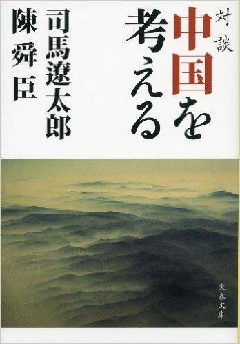 対談 中国を考える (文春文庫)