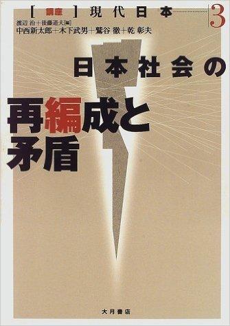 日本社会の再編成と矛盾 (講座 現代日本)