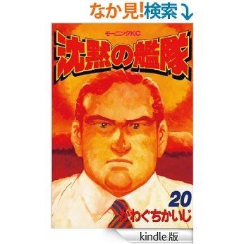 沈黙の艦隊(20) (モーニングコミックス) [Kindle版]