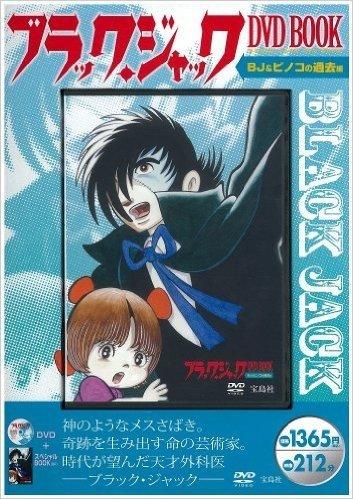 ブラック・ジャック DVD BOOK BJ&ピノコの過去編 (宝島社DVD BOOKシリーズ)