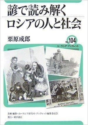 諺で読み解くロシアの人と社会 (ユーラシア・ブックレット)
