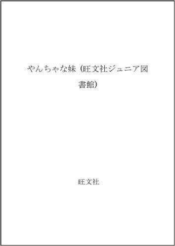 やんちゃな妹 (旺文社ジュニア図書館)
