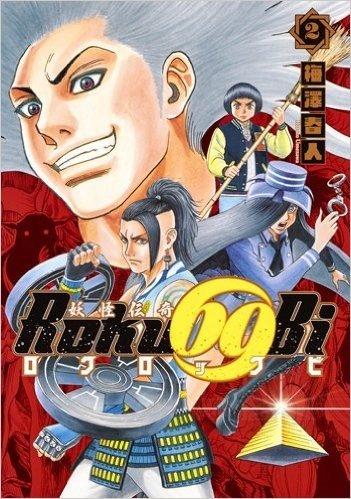 妖怪伝奇Roku69Bi 2 (ヤングジャンプコミックス) コメント