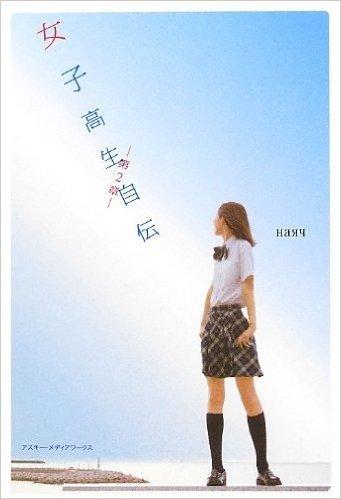 女子高生自伝〈第2章〉