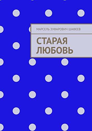 Старая любовь (Russian Edition)