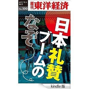 日本礼賛ブームのなぞ―週刊東洋経済eビジネス新書No.100 [Kindle版]