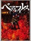 ベアルファレス公式ガイドブック (The PlayStation BOOKS)