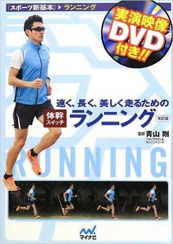 速く、長く、美しく走るための体幹スイッチランニング 改訂版 (スポーツ新基本) ダウンロード