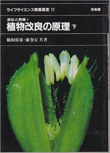 植物改良の原理―遺伝と育種 1 (下) (ライフサイエンス教養叢書 (11))