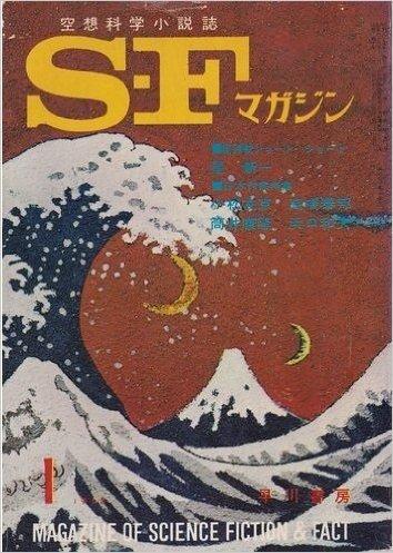 S-Fマガジン 1965年01月号 (通巻64号)