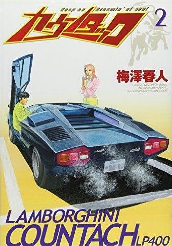 カウンタック 2 (ヤングジャンプコミックス)