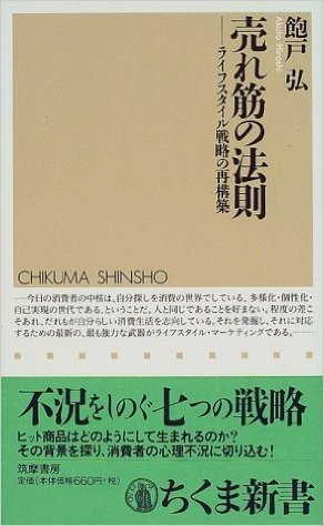 売れ筋の法則―ライフスタイル戦略の再構築 (ちくま新書 (201))