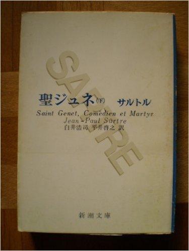聖ジュネ〈下巻〉―殉教と反抗 (1971年) (新潮文庫)