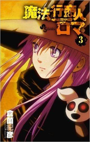 魔法行商人ロマ 3 (少年サンデーコミックス)