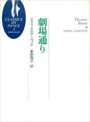 劇場通り (クラシックス・オン・ダンス)