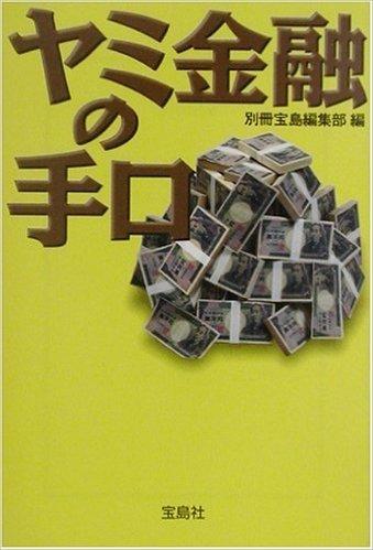 ヤミ金融の手口 (宝島社文庫)
