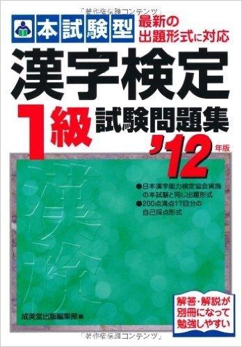 本試験型 漢字検定1級試験問題集〈'12年版〉