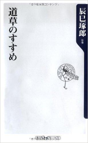 道草のすすめ (角川oneテーマ21 (B-111))