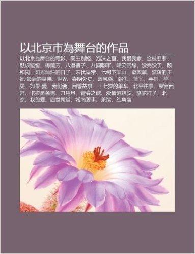 Y B I J Ng Shi Wei W Tai de Zuo P N: Y B I J Ng Wei W Tai de Dian y Ng, Ba Wang Bie J, Pao Mo Zh Xia, W AI W Ji, J N Zh Yu Nie