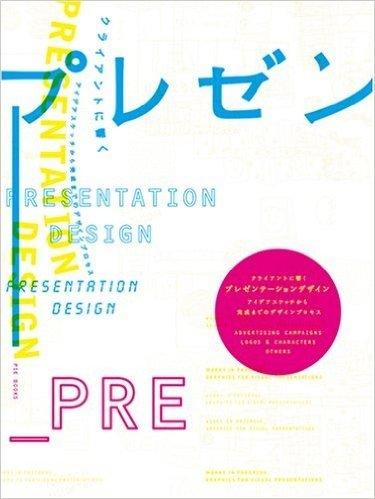 クライアントに響くプレゼンテーションデザイン―アイデアスケッチから完成までのデザインプロセス