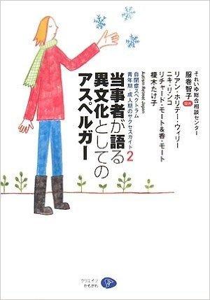 当事者が語る異文化としてのアスペルガー―自閉症スペクトラム青年期・成人期のサクセスガイド2 (Autism Retreat Japan)