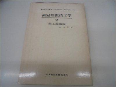 歯冠修復技工学〈2〉架工義歯編 (1976年) (歯科技工士教本)