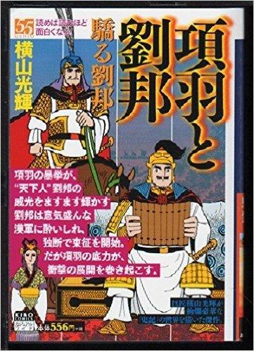 項羽と劉邦 第6巻 驕る劉邦 (希望コミックス カジュアルワイド)