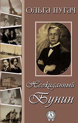 Неожиданный Бунин (Russian Edition)