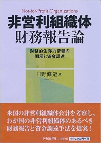 非営利組織体財務報告論