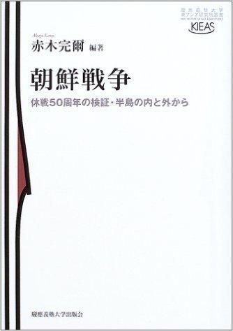朝鮮戦争―休戦50周年の検証・半島の内と外から     慶應義塾大学東アジア研究所叢書