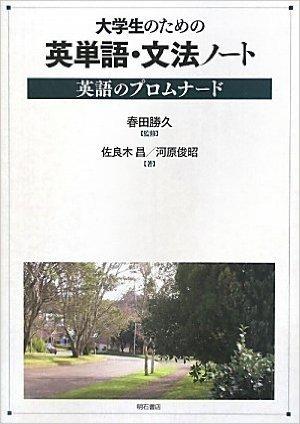 大学生のための英単語・文法ノート―英語のプロムナード―