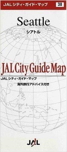 (折地図)シアトル [JALシティガイドマップ]