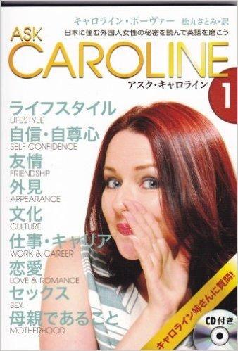 Ask Caroline キャロライン姉さんに質問!