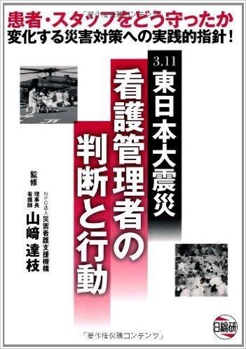 3.11東日本大震災 看護管理者の判断と行動
