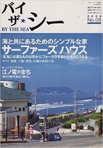 バイ・ザ・シー 2006 No.08