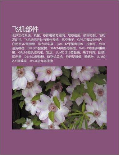 F I J Bu Jian: Quan Qiu Ding Wei XI T Ng, J Yi, K Ng Yong J Qi Ng Ji J Pao, Hang K Ng Yi Bi O, Hang K Ng Kong Zhi, F I J F Dong J