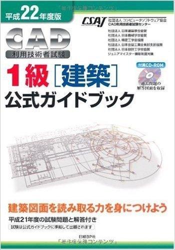 平成22年版CAD利用技術者試験1級(建築)公式ガイドブック