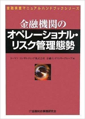 金融機関のオペレーショナル・リスク管理態勢 (金融検査マニュアルハンドブックシリーズ)