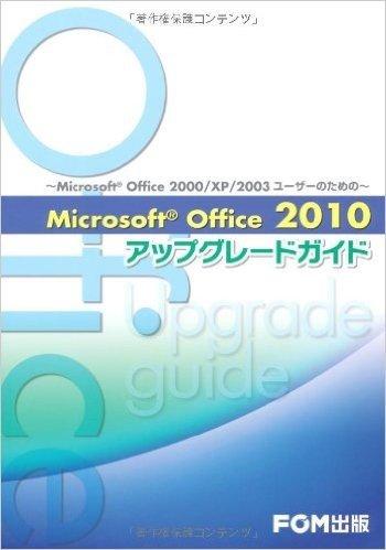 Microsoft Office 2010アップグレードガイド―Microsoft Office 2000/XP/2003ユーザーのための