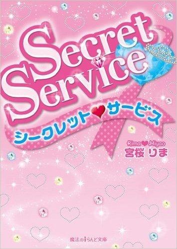 Secret Service (魔法のiらんど文庫)