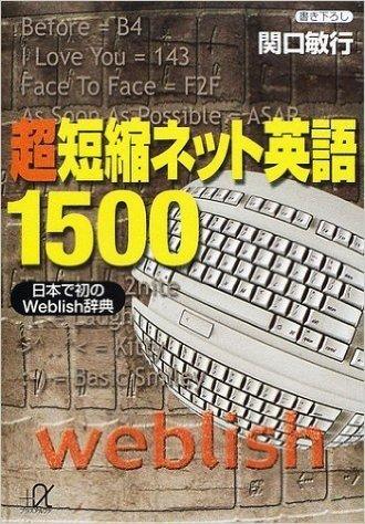 超短縮ネット英語1500―日本で初のWeblish辞典 (講談社プラスアルファ文庫)