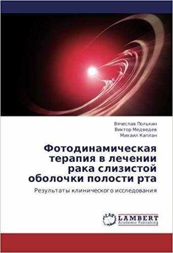 Fotodinamicheskaya Terapiya V Lechenii Raka Slizistoy Obolochki Polosti Rta