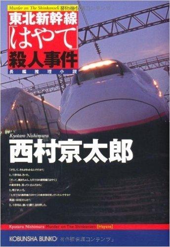 東北新幹線「はやて」殺人事件 (光文社文庫)