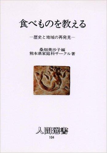 食べものを教える―歴史と地域の再発見 (人間選書)