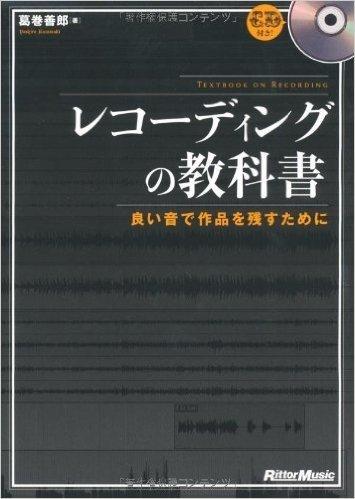 レコーディングの教科書 良い音で作品を残すために (CD付き)