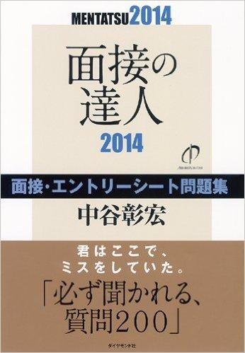 面接の達人2014 面接・エントリーシート問題集 (MENTATSU)